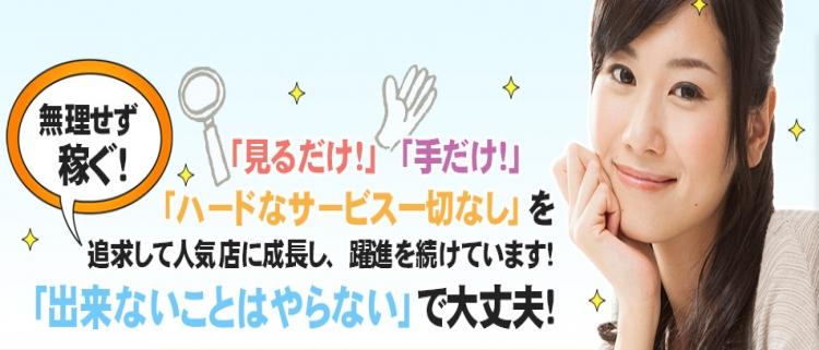 オナクラ・手コキ・手コキ研修塾