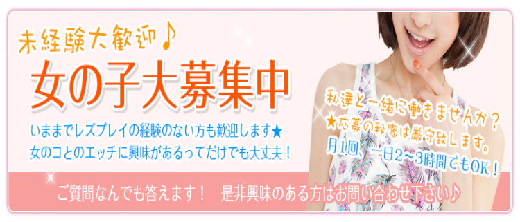 その他の業種・レズビアン風俗 新宿YURI