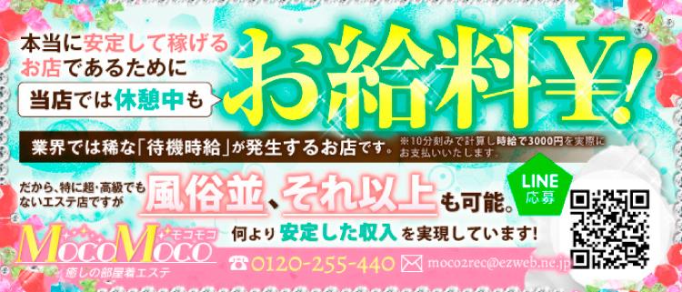 日本橋・風俗エステ・MocoMocoの風俗求人情報