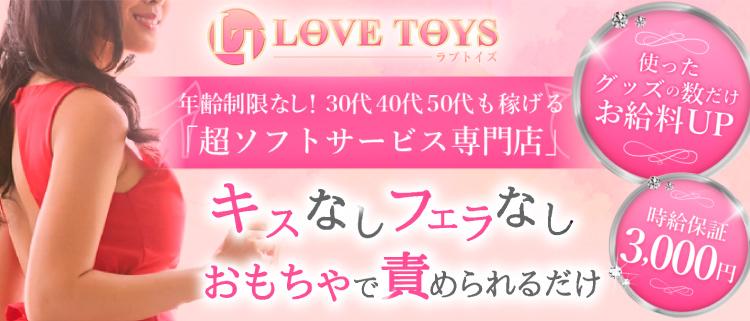 神戸・三宮・オナクラ・ラブトイズの風俗求人情報