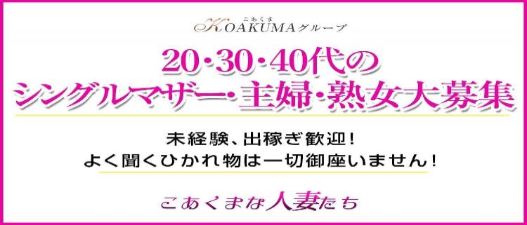 こあくまな人妻たち 広島店(KOAKUMAグループ)