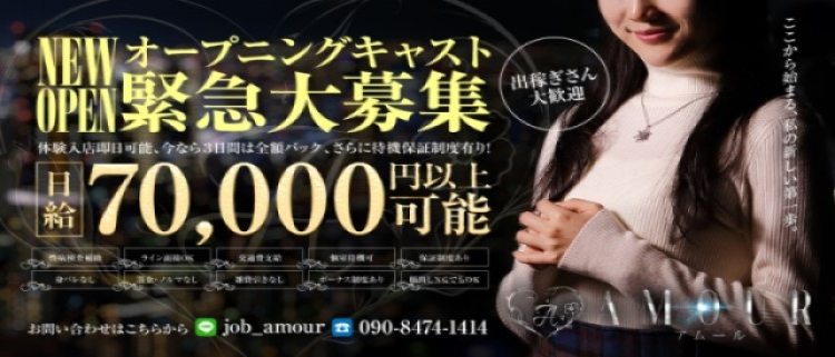 静岡・浜松の風俗求人 デリヘル ◆新店オープンのため積極採用中♪◆★入店祝い金25万円支給いたします!お気軽にお問い合わせください♪★今なら3日間全額バック!もちろんオプションも全額バック♪★5日間全額バック、7日間全額バックプランもあります♪★完全新規OPENなので、皆さん同じ立場でのスタートです。回りの女性やスタッフに気を使わずスタート。★過激なサービスやSM プレイなど一切無く、女の子なら誰でも出来る簡単なソフトサービスです。 あなたの出来るプレイが基本となります。★未経験者大歓迎…初めてのお店を選ぶ時不安があり勇気が必要ですよね?心配はありません。 様々な環境を整え、初心者の方が安心して働けるお店作りを目指しています。★その他何でも相談して下さい。最大限希望に添えるように努力いたします。★応募の秘密は厳守いたします。いつでも気軽にご連絡して下さい。★従業員はみんな明るく、働きやすいです。お気軽にご連絡下さい。 - AMOUR(アムール)へ