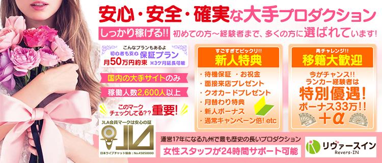 福岡・ライブチャット・リヴァースインの風俗求人情報