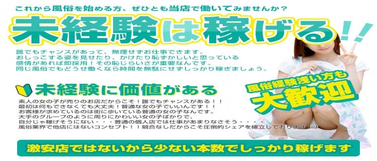 デリヘル・素人おもらし㊙大作戦 五反田店