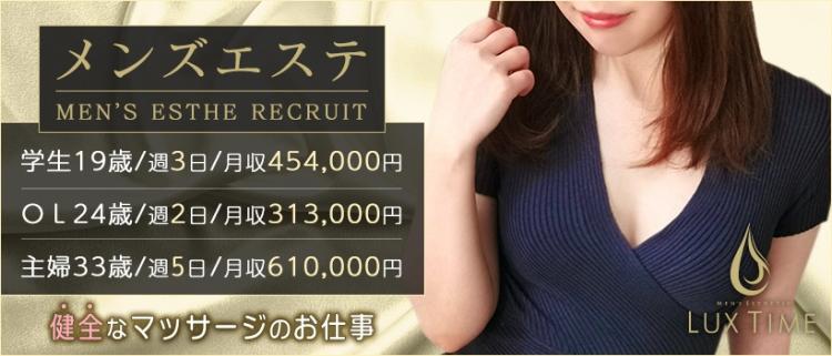 ラグタイム五反田~LuxuryTime~