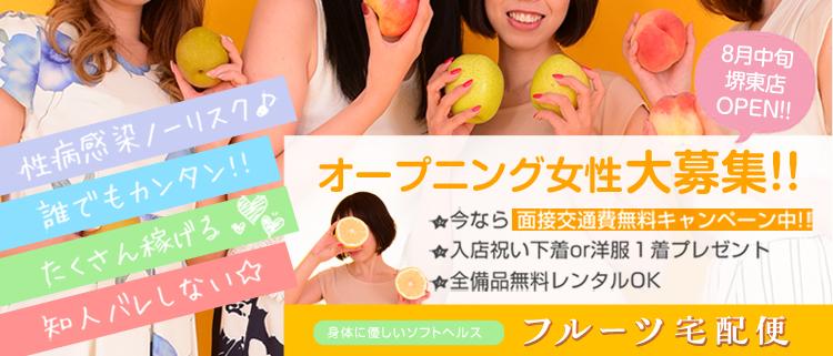 デリヘル・フルーツ宅配便堺東店