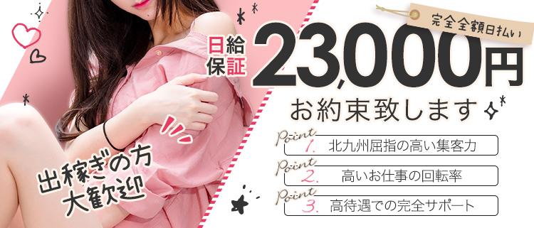 小倉・北九州・セクキャバ・セブンヒルズの風俗求人情報
