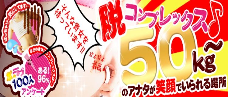 立川・八王子・町田・西東京の風俗求人 デリヘル 当店は、『巨乳・ぽっちゃり』がコンセプトのデリバリーヘルス「ぷよラブ」です☆体重55~90キロくらいの元気な女の子なら、採用率99%♪たくさんの『ぽっちゃり好き』の会員様と、『優しい』女の子に支えられて、「ぷよラブ」は営業しています♪『ぽっちゃり女性の良さをもっと伝えたい。』と日々考え、「ぷよラブ」は、ぽっちゃり系女子を全力で応援しております☆ - ぷよラブへ