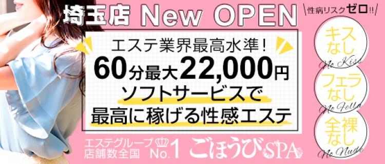 エステ・ごほうびSPA埼玉大宮