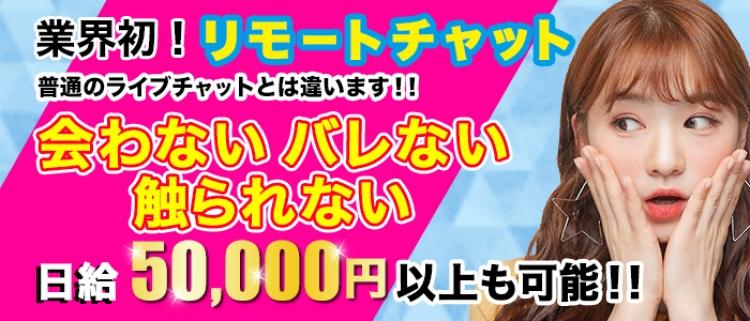 渋谷・ライブチャット・rimokura(リモクラ)の風俗求人情報