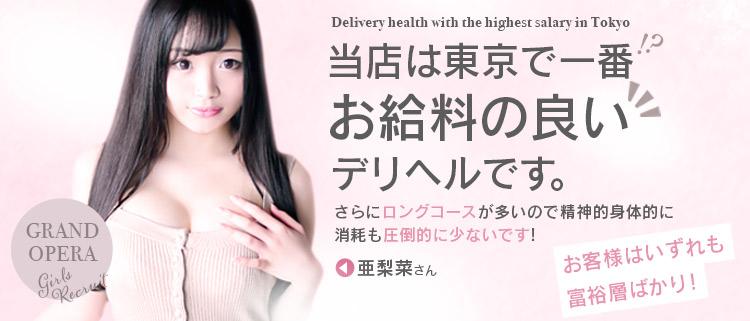 五反田・品川・高級デリヘル・グランドオペラ東京の風俗求人情報