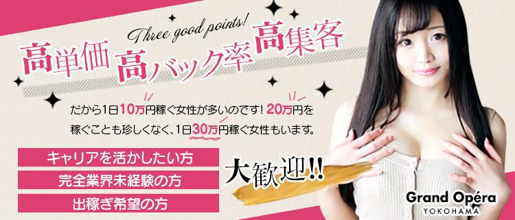横浜・神奈川の風俗求人 高級デリヘル 横浜店はオープンして5年目ですが既に5000人以上の会員様がいます。現在も多くの会員様の口コミと年間2億円近い広告宣伝費の効果で、毎月約100人のご新規様のご利用があり会員数は増加中です!これだけの会員様がいて、更にグランドオペラは全国でもTOPクラスの高い客単価。だから1日10万円を稼ぐ女性が多く・・・20万円稼ぐことも珍しくなく・・・1日30万円稼ぐ女性もいます! - グランドオペラ横浜へ