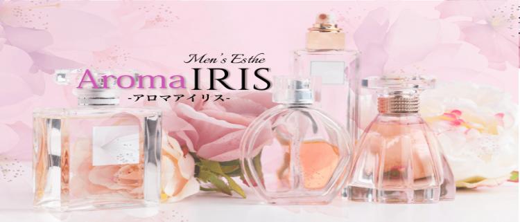 メンズエステ(非風俗)・Aroma IRIS~アロマ アイリス~