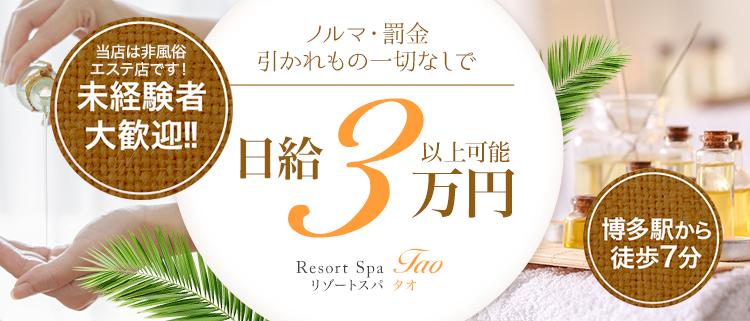 福岡・メンズエステ・リゾートスパ タオの風俗求人情報