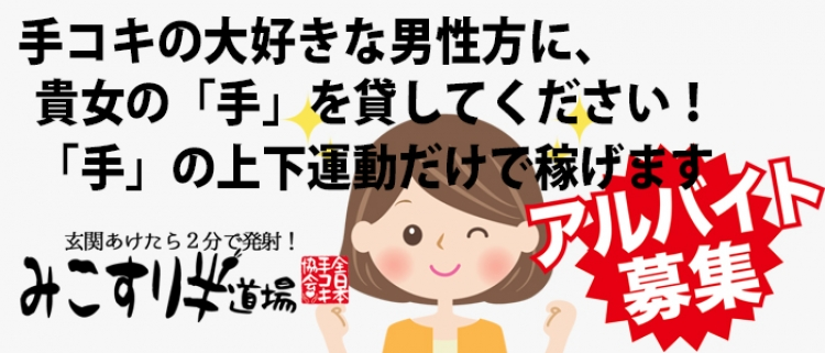 オナクラ・手コキ・みこすり半道場 京都店