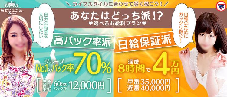 神奈川・横浜・ファッションヘルス・YESグループヨコハマ eroinaの風俗求人情報