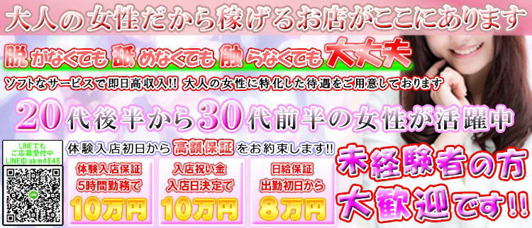 渋谷・オナクラ・winwinの風俗求人情報