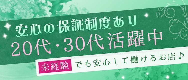 ファッションヘルス(店舗型ヘルス)・若奥サマンサ(横浜ハレ系)
