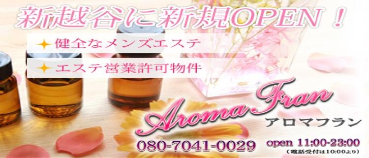 メンズエステ(非風俗)・Aroma Fran(アロマフラン)