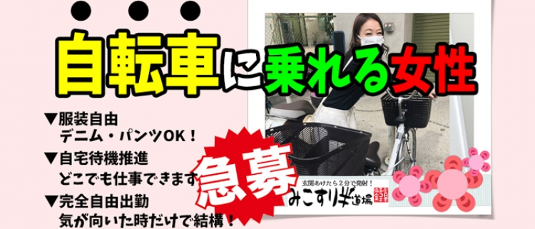オナクラ・手コキ・みこすり半道場 奈良店