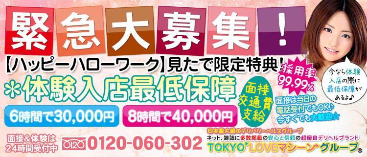デリヘル・TOKYO LOVEマシーン