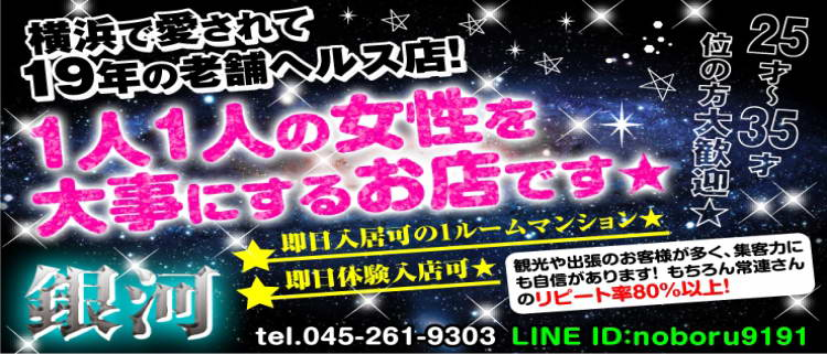 横浜/ファッションヘルス(店舗型ヘルス)・銀河