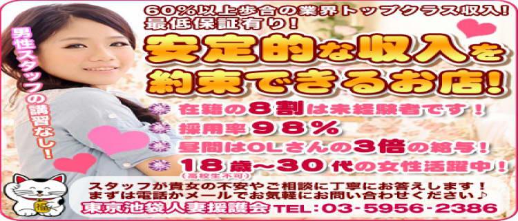 デリバリーヘルス ・東京池袋人妻援護会
