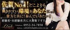 デリバリーヘルス・カフェ・ド・リンク