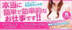 上野 風俗求人 のラブフレンド - 風俗求人へ