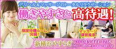 出張マッサージヘルス・新横浜やすらぎ