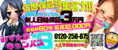 デリバリーヘルス・みずたま☆キャンパス8