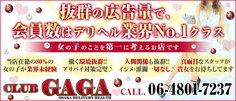 デリバリーヘルス・club GAGA