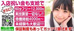 ホテルヘルスの風俗求人 新宿☆にゃんだ☆full - 30万円〜100万円贈呈します!!!
