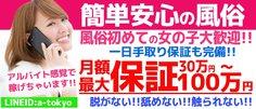 関東風俗求人 週間アクセスランキング