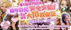 エステマッサージの風俗求人 新宿ギャルエステ - ☆★ギャルになって可愛くなりたい女の子集まれ♪★☆