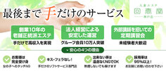 エステ・回春堂 神戸店