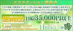 エステ・HIBIKI