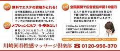 エステ・川崎回春性感マッサージ倶楽部