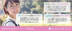 中洲 エステ求人 の福岡回春性感マッサージ倶楽部 - 風俗求人へ