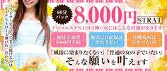 アロマエステ NADIA神戸店