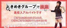 錦糸町・小岩・新小岩・葛西・亀有 ホテヘル求人 のときめきグループ - 風俗求人へ