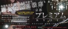 京都 ホテヘル求人 のクラブパッションPREMIUM 京都 - 風俗求人へ
