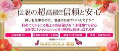 新宿 ソープ求人 のバルボラ - 風俗求人へ