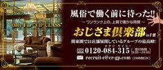 上野 風俗求人 のおじさま倶楽部 - 風俗求人へ