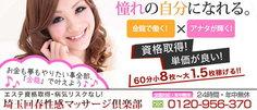 エステ・埼玉回春性感マッサージ倶楽部