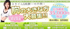 巨乳デリバリーヘルス・萌えの隣人 五反田店