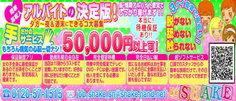 オナクラ・手コキ・新宿シェイク