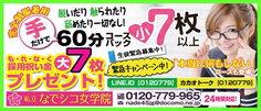 京橋 風俗求人 のなでシコ女学院 京橋店 - 風俗求人