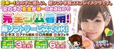 イメージクラブの風俗求人 新宿超ソフトイメクラ♪新宿女学園♪ - 都内でも有名な大型グループ店!本日も優しい女の子募集中!
