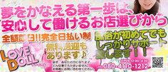 デリバリーヘルス・小山LoveDolL(ラブドール)